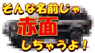 【海外の反応】日本車よ!なぜそんな下品な名前をつけるの?!イギリスのカー雑誌が指摘!そんなつもりじゃないのにね・・・・・