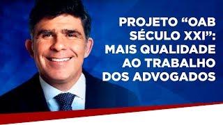"""Projeto """"OAB Século XXI"""": mais qualidade ao trabalho dos advogados"""