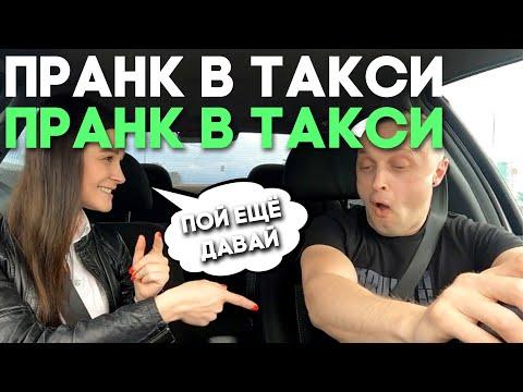 Таксист Покорил  Красотку