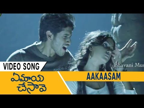 Ye Maaya Chesave Movie Songs | Aakasam Video Song | Naga Chaitanya, Samantha