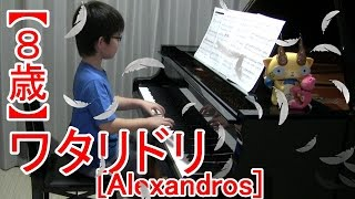 【8歳】ワタリドリ [Alexandros] アサヒ『ザ・ドリーム』CMソング