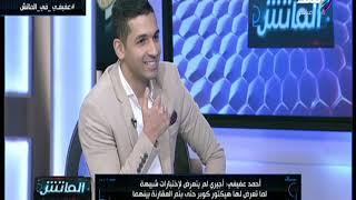 الماتش -  المحلل الرياضي أحمد عفيفي في لقاء مع هاني حتحوت