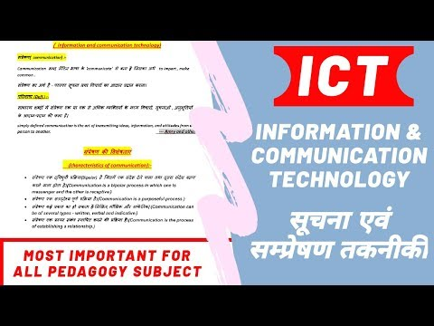 ICT / information and communication technology important for all pedagogy subjects