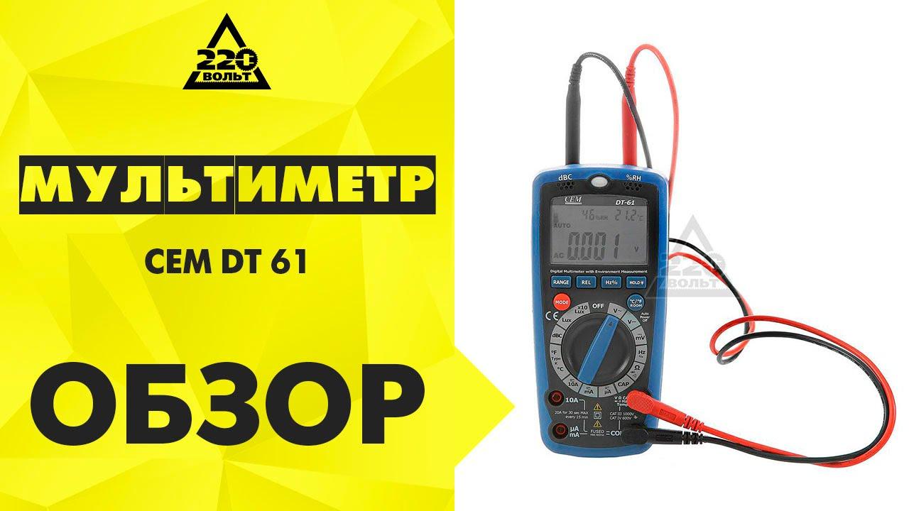 Мультиметр CEM DT 61