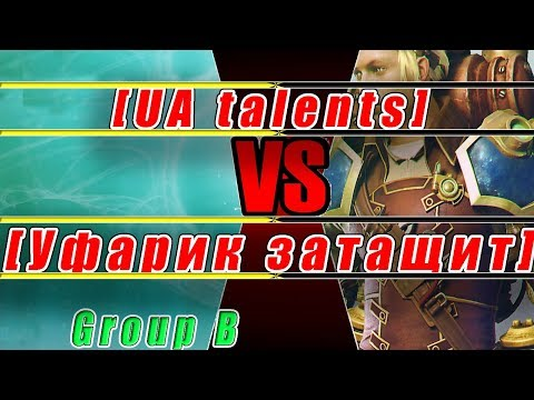 видео: group b [ua talents] vs [Уфарик затащит] Турнир 5х5 prime world