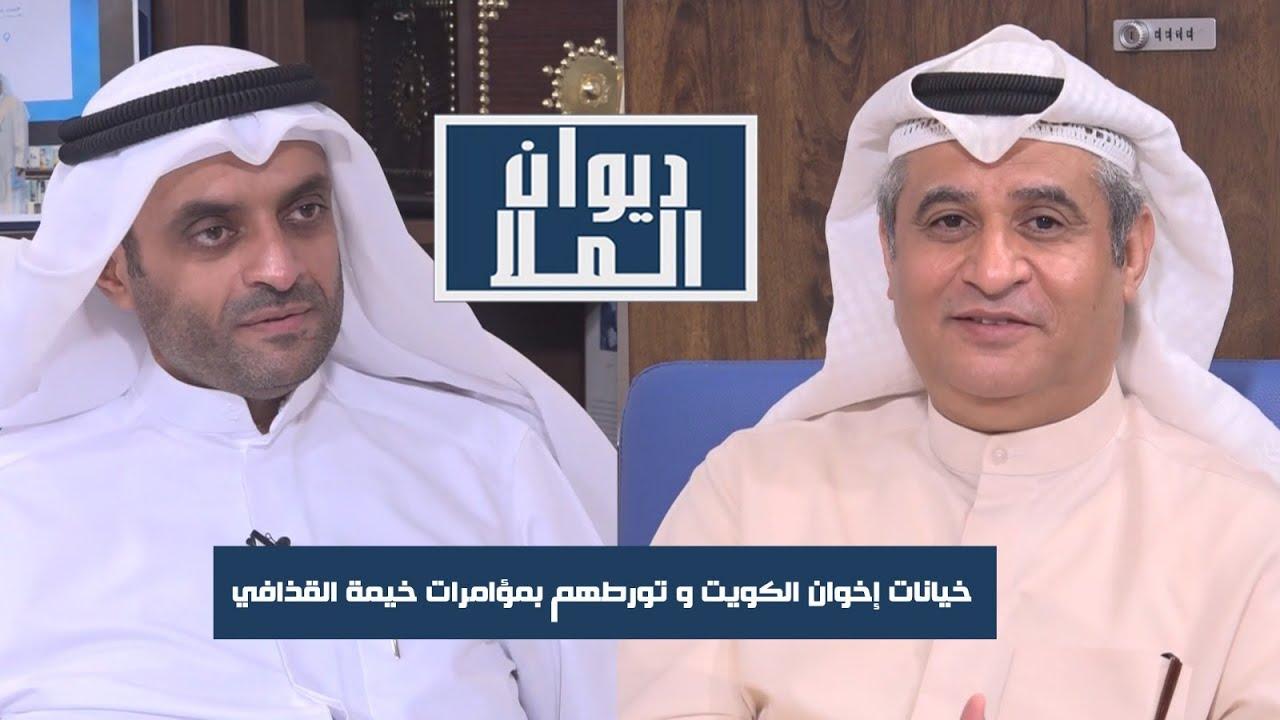 خيانات إخوان الكويت و تورطهم بمؤامرات خيمة القذافي | مع الباحث السياسي مشعل النامي