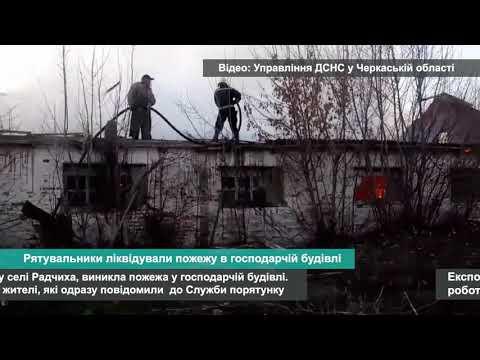 Телеканал АНТЕНА: Рятувальники ліквідували пожежу в господарчій будівлі