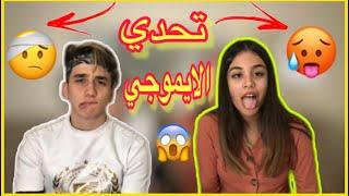 تحدي الايموجي مع صديقتي😂شوفو مين ربح!! نور مار Nour Mar5