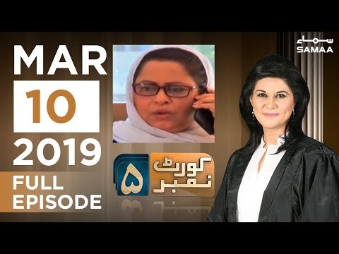 Biwi Ki Jaedad aur phir kia hua? | Court Number 5 | SAMAA TV | Mar 10, 2019