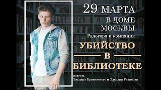 Смотреть видео УБИЙСТВО В БИБЛИОТЕКЕ 29 Марта 19:00 Дом Москвы. онлайн