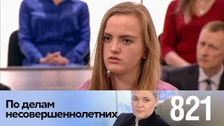 По делам несовершеннолетних | Выпуск 821
