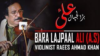 Bara Lajpaal ALI (A.S)   Qaseeda on Violin by Raees Ahmad Khan   DAAC Event July 2020