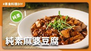 素食川味麻婆豆腐????:麻辣鮮濕在舌上咚滋咚滋跳動????,讓你瞬間扒完一碗公的飯!???? 素食 純素 全素 ASMR料理過程