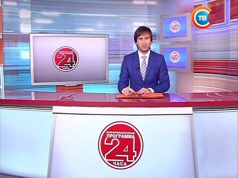 """Новости """"24 часа"""" за 19.30 23.12.2016"""