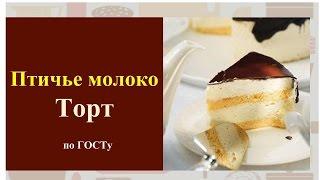 Торт Птичье молоко по ГОСТу  Пошаговый рецепт с описанием и фото
