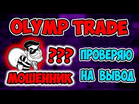 Олимп Трейд обман или платит! Проверяем на вывод денег #2 ! Годный способ заработка в интернете