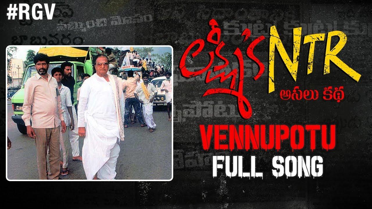 Vennupotu Full Song | Lakshmi's NTR Movie Songs | RGV | Kalyani Malik | Sira Sri