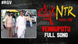 Vennupotu Full Song | Lakshmis NTR Movie Songs | RGV | Kalyani Malik | Sira Sri