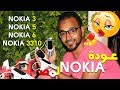 سعر و مواصفات كل هواتف نوكيا الجديدة في مصر | Nokia 3310 | Nokia 6 | Nokia 5 | Nokia 3