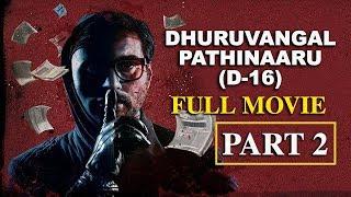 Dhuruvangal Pathinaaru | D16 | Crime Thriller | Tamil Full HD Movie | Part 2