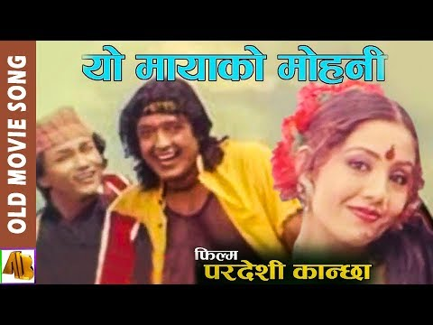 Yo Mayako Mohani | Pardesi Kanchha Movie Song | Rajesh Hamal | AB Pictures Farm | B.G Dali