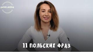 11 польских фраз, которые сделают вашу речь логичнее