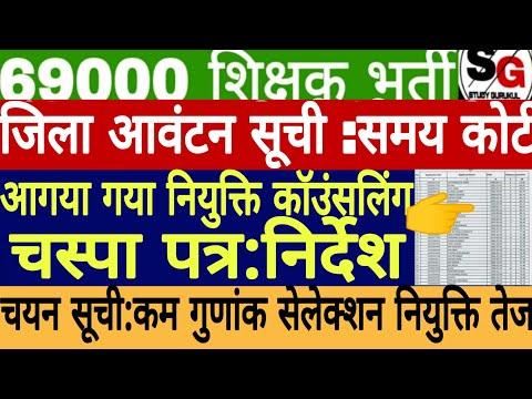 69000 Sikshak Bharti Latest News | District Allotment Final List | BSA Final Slection List