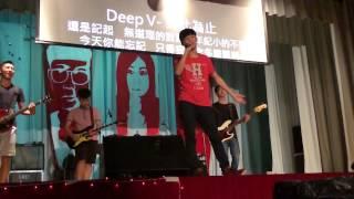 Publication Date: 2014-07-08 | Video Title: Deep V -到此為止@港島民生書院(紅白大戰2014)