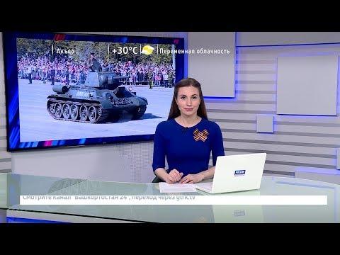 Вести-24. Башкортостан - 10.05.19