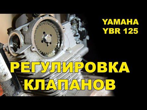 Регулировка клапанов Yamaha ybr125
