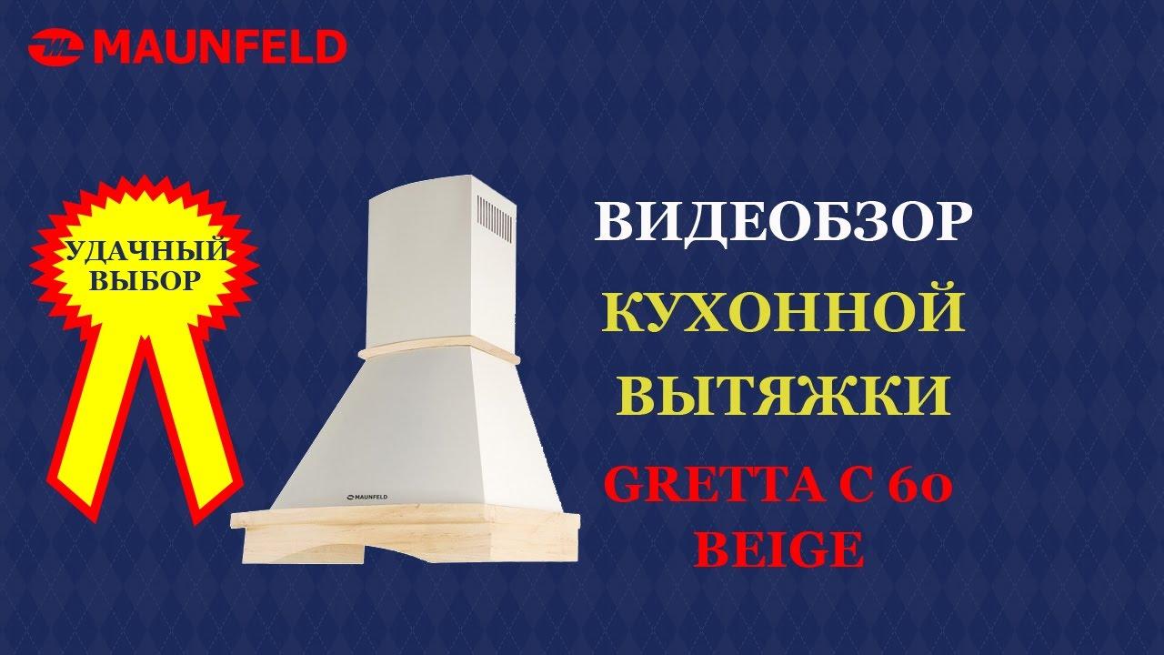 Кухонная <b>вытяжка MAUNFELD Gretta C</b> 90 Бежевая