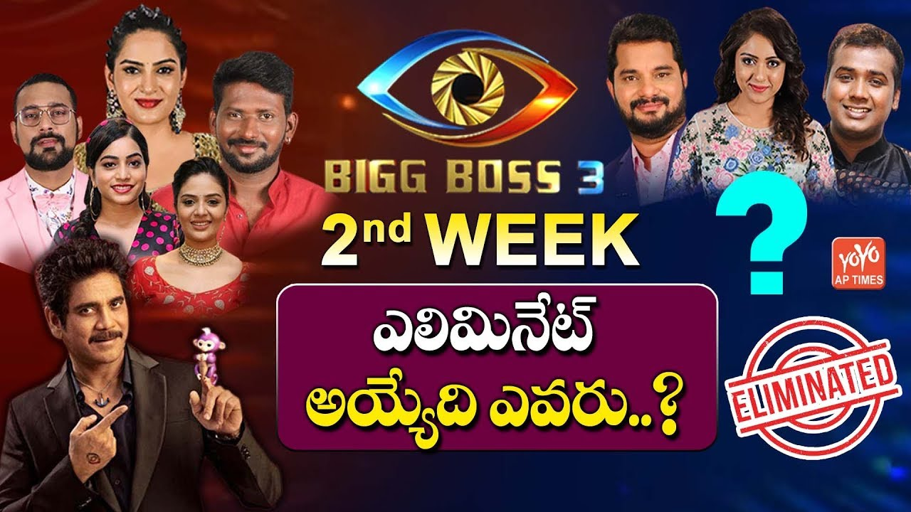 Bigg Boss 3 Telugu 2nd Week Elimination | Bigg Boss 3 Telugu Vote | Vithika  Sheru | Jaffer | YOYO AP