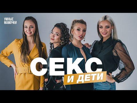 МАМОЧКИ ПРО СЕКС И ДЕТЕЙ. Ольга Никифорова и Татьяна Денисевич.