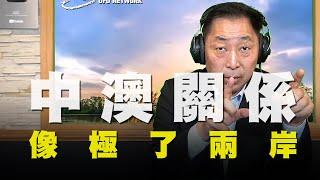'20.11.24【觀點│唐湘龍時間】「中澳關係」像極了兩岸