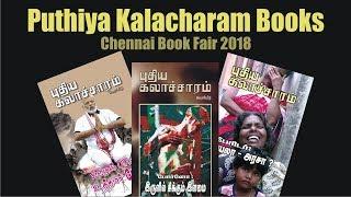 Chennai Book Fair 2018 | 41வது புத்தகக் காட்சியில் புதிய கலாச்சாரம் நூல்கள்