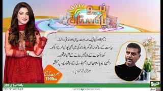 Neo Pakistan with Nabeeha Ejaz Khan | 21 March 2019 | Neo News