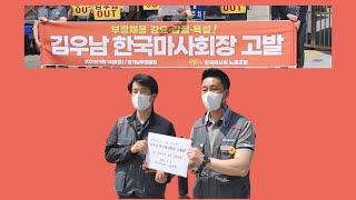 한국마사회 노조, '측근 채용 압박 폭언' 김우남 회장…