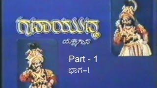 Gadayuddha Kannada Yakshagana By Gundmi Kalinga Navada Part 1/3