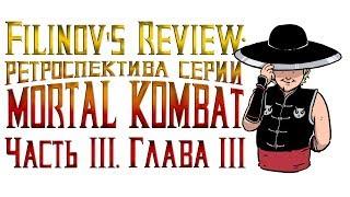 Ретроспектива серии Mortal Kombat - Часть 3. Глава 3. MK: Shaolin Monks