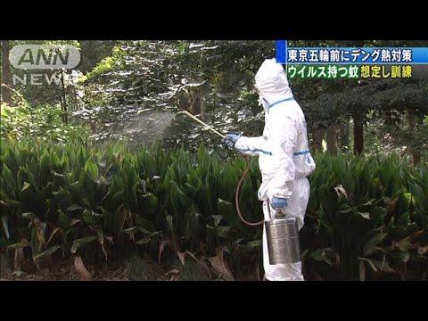 ウイルス持つ蚊の駆除訓練 五輪前にデング熱対策(19/09/02)
