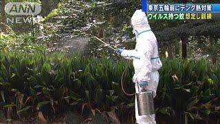 ウィルス持つ蚊の駆除訓練 五輪前にデング熱対策(19/09/02)