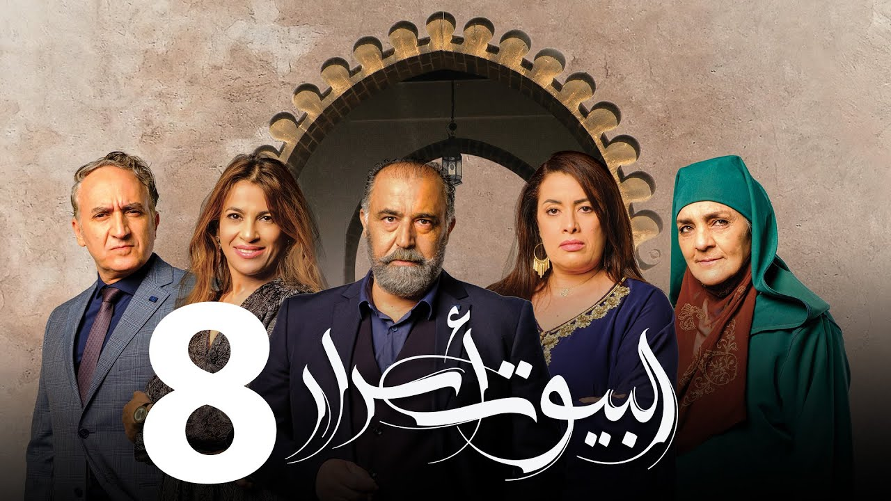 Al Boyout Asrar - Ep 8 - ﺍﻟﺒﻴﻮﺕ ﺃﺳﺮﺍﺭ الحلقة