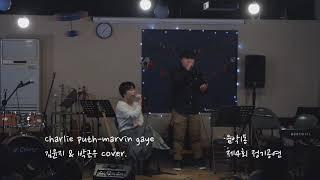 Charlie puth marvin gaye (cover.) 음악1동 제4회 정기공연 2018/12/22