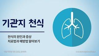 [ 숨편한세상 ] 기관지 천식 악화를 막는 예방법