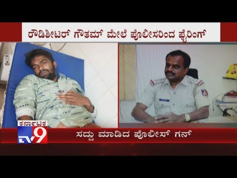 Cops Open Fire On Rowdy Sheeter Gautham Who Tried to Attack Them to Evade Arrest