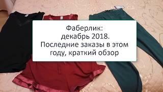 Обзор последнего заказа Фаберлик 2018 г. Распродажа одежды от Юдашкина.