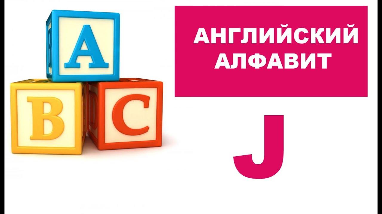 алфавит английский смотреть буквы