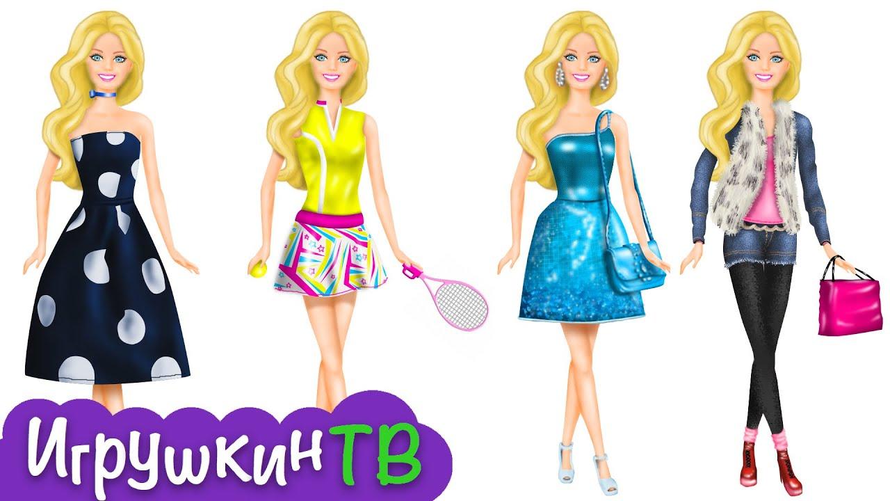 кукла меняет наряды волшебная раскраска для детей