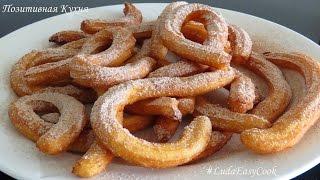 ПОНЧИКИ ЧУРРОС с шоколадом вкуснейшие ИСПАНСКИЕ ПОНЧИКИ donuts CHURROS recipe - Bánh Rán