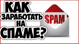 Не рассылайте спам в контакте, что б Заработать в интернете